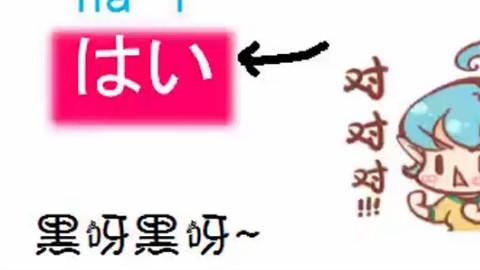 日语入门、日语发音、日语学习你到底是不是喜欢我