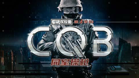【军武次位面】第四季05:同室操枪CQB 贴脸硬怼的反恐绝技