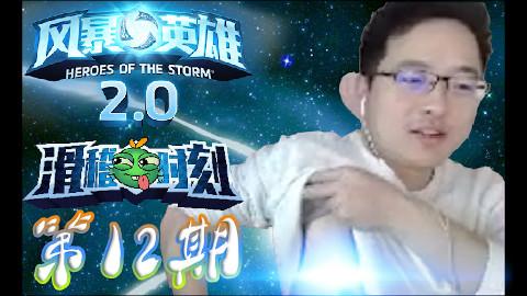 【风暴英雄】滑稽时刻第12期:风暴舞姬钱赞企~