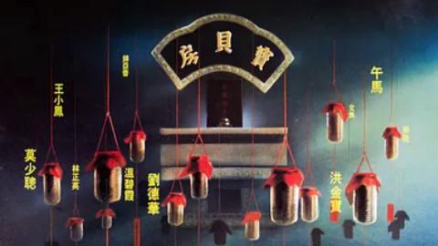 【奥雷】为您讲述《中国最后一个太监》