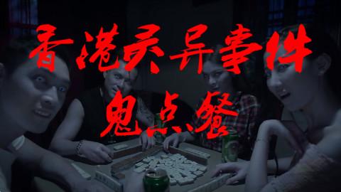 香港新界北 鬼點餐事件