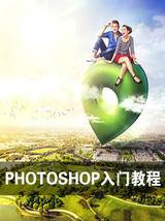 PS教程【Photoshop零基础到精通入门教程】