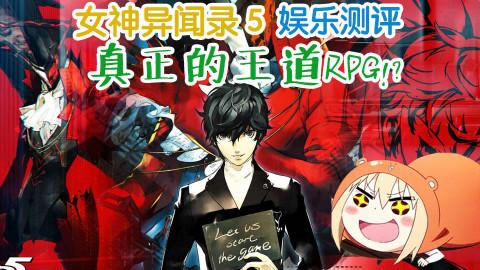 【萌评游戏】女神异闻录5 真的是最强王道RPG?PS4 游戏 P5 娱乐测评