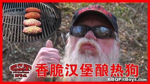 【soso字幕】美国土豪BBQ 香脆汉堡酿熱狗 #BBQ Pit Boys# @Sofronio