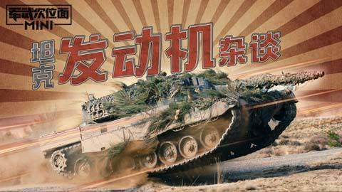 【军武MINI】26:主战坦克 发动机杂谈