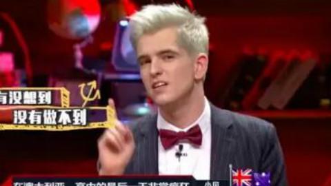 10个中文说得最好的外国人(这些一定都是假老外)