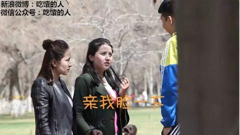 小伙在新疆街头向陌生人索吻,结局无法想象!