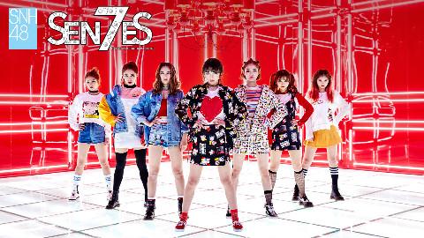 【SNH48-7SENSES】《7Senses》MV