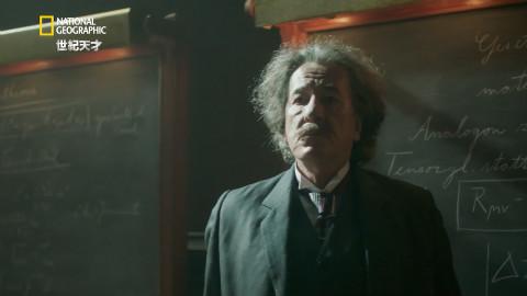 世纪天才·爱因斯坦纪录片 第一集