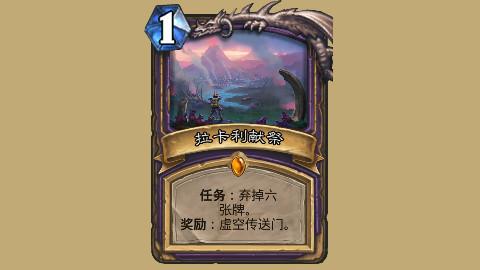 术士的任务原来可以这么做《炉石传说》