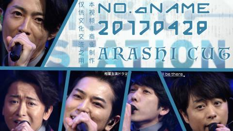 【No.A Name字幕组】Music Station20170428 Arashi Cut