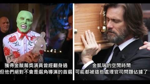 为什么喜剧天王金凯瑞消失在好莱坞了?(中文字幕)