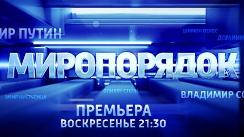 俄罗斯纪录片《世界秩序》俄语中字