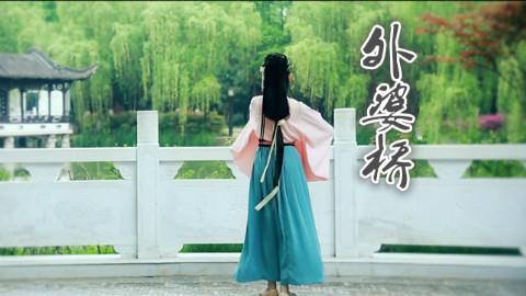 ★谊子★外婆桥(花朝记汉服舞蹈~)