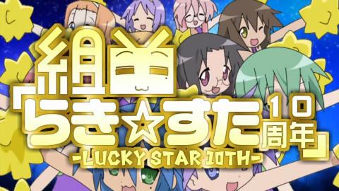 【合作】组曲『幸运☆星10周年』~Lucky star 10th~
