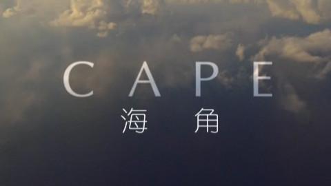 [1080P][CCTV][纪录片] 非洲4·海角