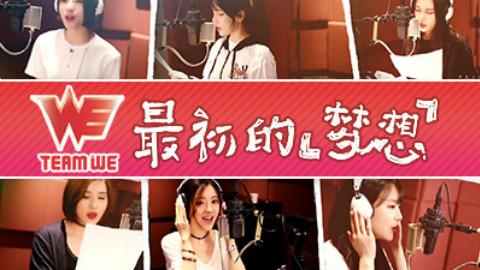 冯提莫领衔!当红女主播为WE献唱MSI出征曲《最初的梦想》!
