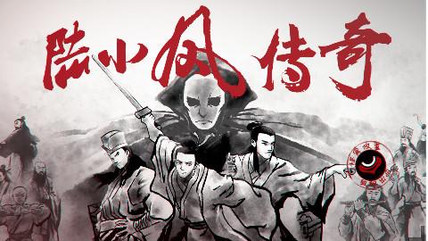 32【怪异君毁经典2】《陆小凤传奇》第二集