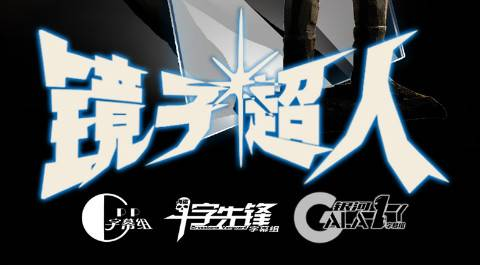 【CPP+银河+十字先锋】镜子超人(1-51)合集