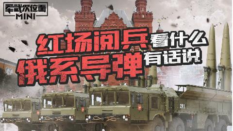 【军武MINI】28:红场阅兵看什么 俄系导弹有话说