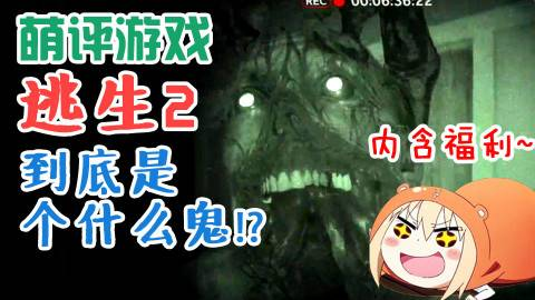 【萌评游戏】逃生2到底是个什么鬼? (内含福利哦!)游戏评测 PS4单机恐怖游戏 娱乐测评