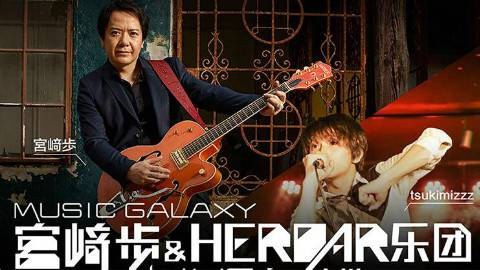 Music Galaxy 宫崎步广州首演问候视频!