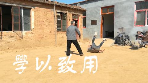 七十岁农村师傅教授中国传统武术,不怕打假 不收徒弟 不收学费