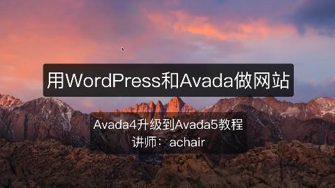 Avada4升级Avada5教程