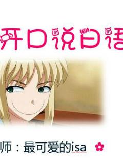 日语学习君课堂