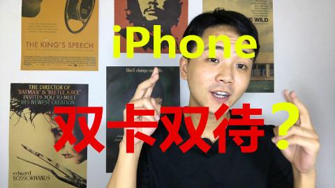 iPhone也能实现双卡双待?