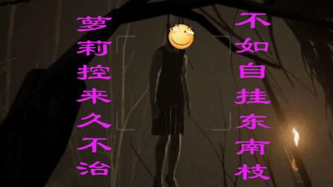 """【嘟督咆哮解说】《逃生2》第二话""""不如自挂东南枝"""""""