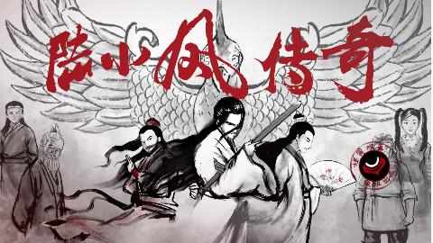 33【怪异君毁经典2】《陆小凤传奇》第三集