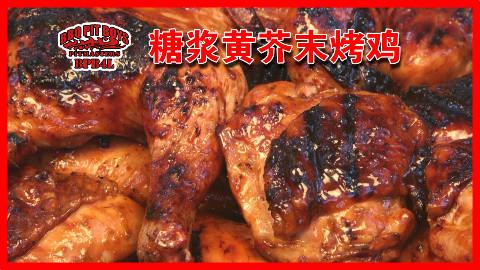 【soso字幕】美国土豪BBQ 糖浆黄芥末烤鸡 #BBQ Pit Boys# @Sofronio
