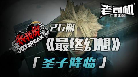 【乔我说】第26期:最终幻想!圣子降临