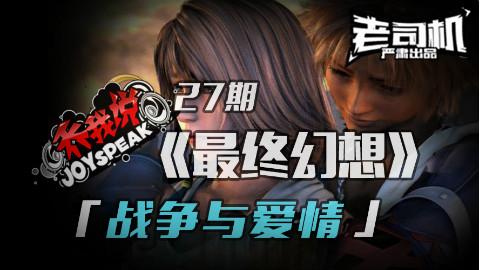【乔我说】第27期:最终幻想!战争与爱情