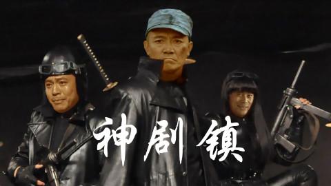 【亮剑金曲】神剧镇(童话镇)