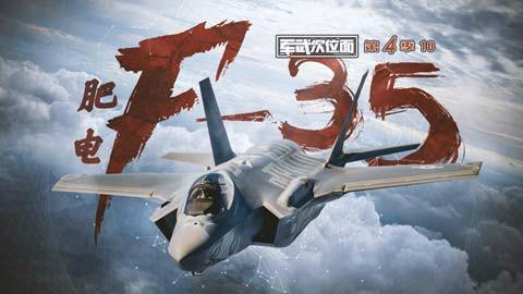 【军武次位面】第四季10:肥电F-35