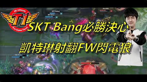 【2017MSI季中賽】SKT VS FW 4強第一場全場精華 凱特琳5/2/5射翻閃電狼