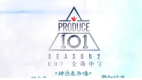 [神迹字幕][精校1080P]170519  Produce 101 S2E07 全场中字