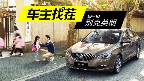 【车主找茬】中国卖得最好的轿车 别克英朗原来有那么多缺点被吐槽