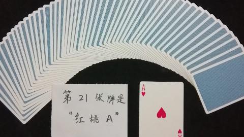魔术揭秘:一秒记住一副扑克牌?原来这么简单的!