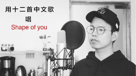 超牛翻唱:用Shape of you的伴奏唱华语歌串烧