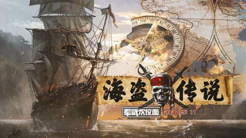 【军武次位面】第四季11:海盗传说