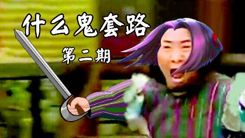 【什么鬼套路】剑姬最骚套路,韩红听了杀人如麻
