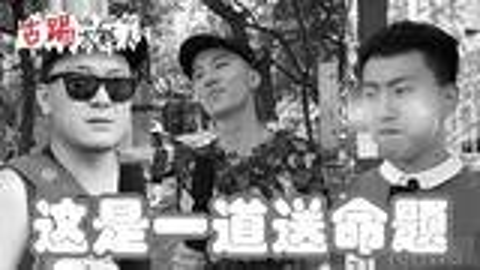 【古踢街访】让女友多喝热水就真的找不到女朋友?看看北京的路人怎么回答