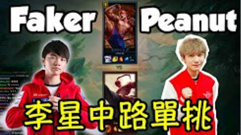 SKT内部SOLO:Faker  VS  Peanut,小花生能否成功挑战世界第一人?