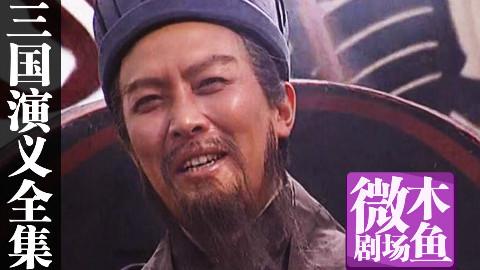 【木鱼微剧场】一口气看完《三国演义》(全集)