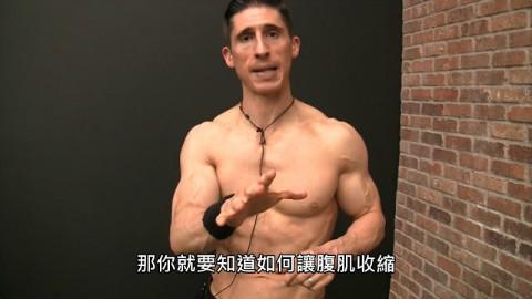 【科学健身】让你的腹肌达到前所未有的收缩 (中文字幕)