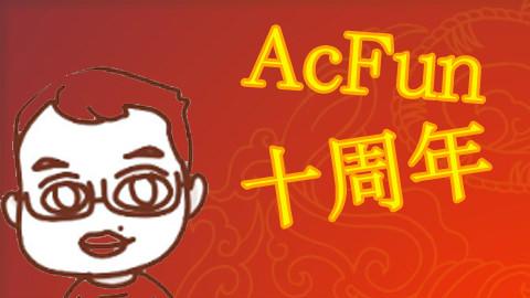 【AcFun十周年】爆刘继芬