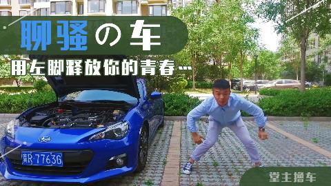 【堂主撸车】加价2万的漂移神车,我买到的价格,比新车低10万!